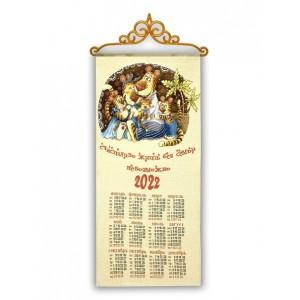 """Календарь """"2022 Полосатая семейка"""" (32х70)"""