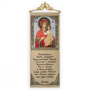 Молитва Богородице (35х90)