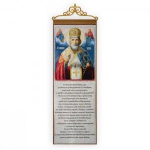 Молитва Николаю Угоднику (35х100)