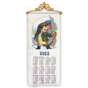 "Календарь ""2022 Россия, вперед!"" (32х70)"