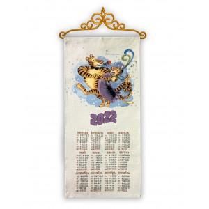 """Календарь """"2022 Давайте потанцуем..."""" (32х70)"""
