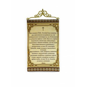 Молитва От губительного поветрия (короновируса) ( (33х56)