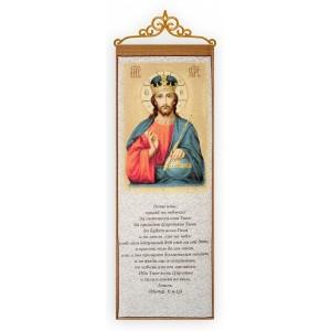 Молитва Отче наш (35х100)